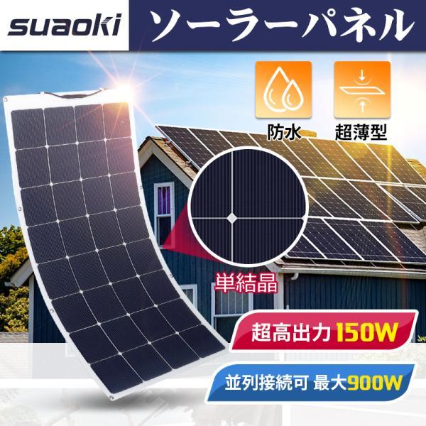 ソーラーパネルsuaoki150Wソーラーバッテリー充電器ポータブル電源防災グッズソーラー充電器発電機家庭用太陽光発電車中泊