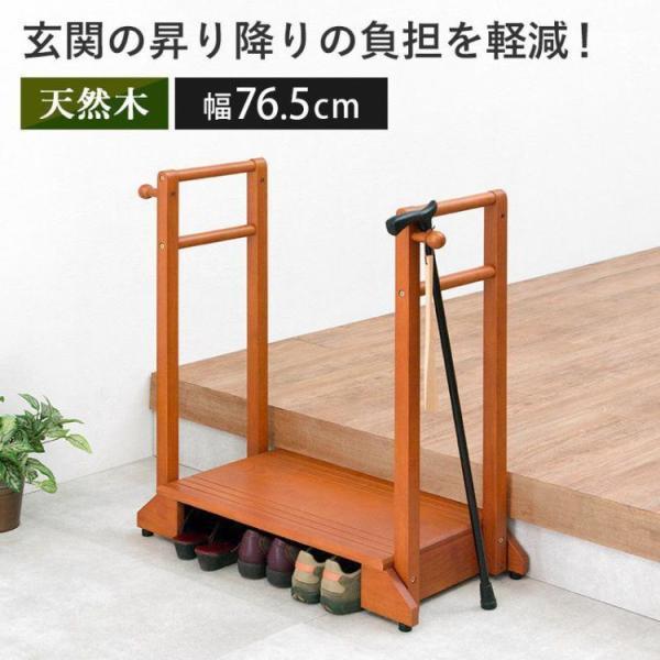 両側手すり 玄関 幅76.5cm 踏み台 木製 ステップ台 補助