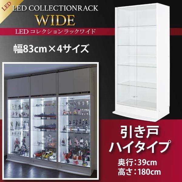 コレクションケース 本体 引き戸タイプ 高さ180cm/奥行39cm LED対応