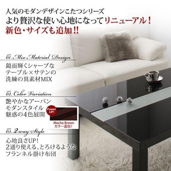 こたつテーブル 長方形(75×105cm) おしゃれ 鏡面仕上