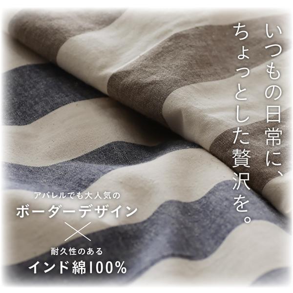 こたつ布団セット 正方形(80×80cm)対応 おしゃれ インド綿100%ボーダーインテリアこたつ布団 掛敷布団2点セット
