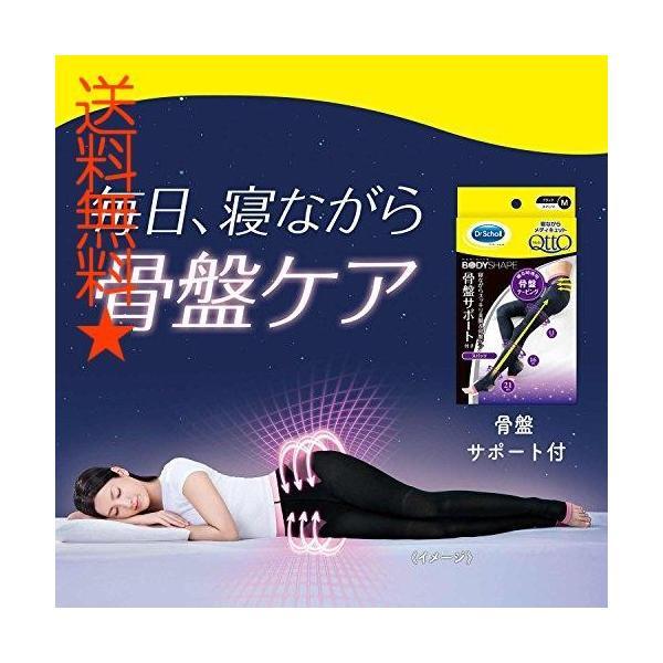 寝ながらメディキュット ボディシェイプ スパッツ 骨盤サポート L寸 加圧 着圧効果 就寝時 姿勢 骨盤ケア用|happysmiles|04
