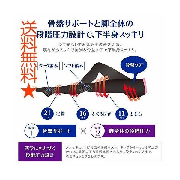 寝ながらメディキュット ボディシェイプ スパッツ 骨盤サポート L寸 加圧 着圧効果 就寝時 姿勢 骨盤ケア用|happysmiles|06
