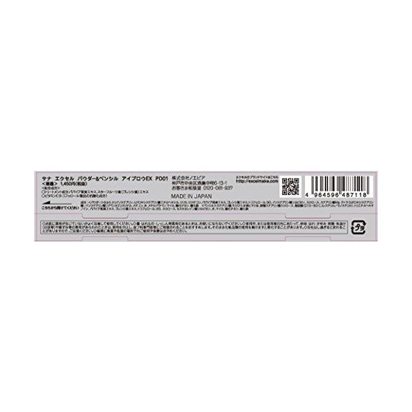 エクセル パウダー&ペンシルアイブロウEX PD01 ナチュラルブラウン|happysmiles|05