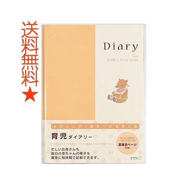 ミドリ 手帳 日記 HF ダイアリー 育児 A5 26007006|happysmiles