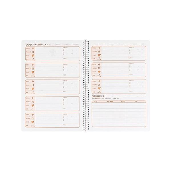 ミドリ 手帳 日記 HF ダイアリー 育児 A5 26007006|happysmiles|08