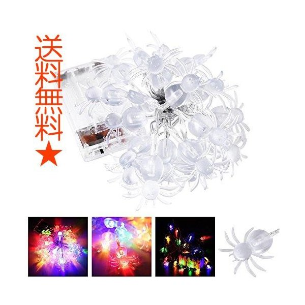 ReaseJoy ハロウィン スパイダー led ライト 電池 イルミネーションライト 電球 20LED 点滅|happysmiles|02