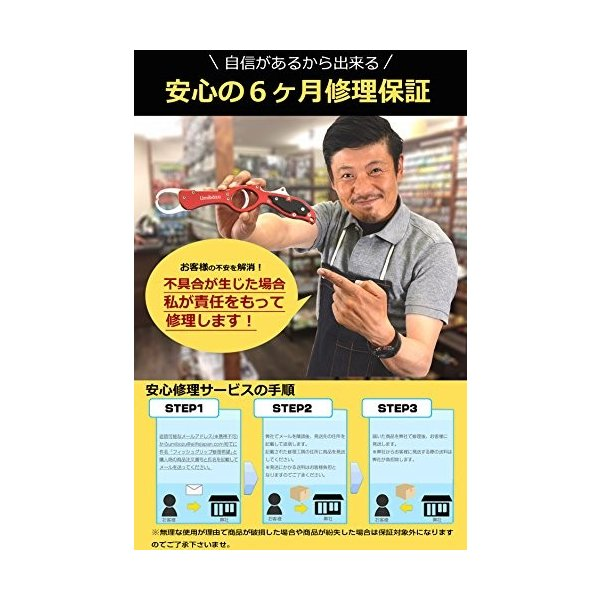 Umibozu(ウミボウズ) フィッシュグリップ 超軽量 アルミ製 魚掴み器 フィッシュキャッチャー (ウミボウズレッド)|happysmiles|08