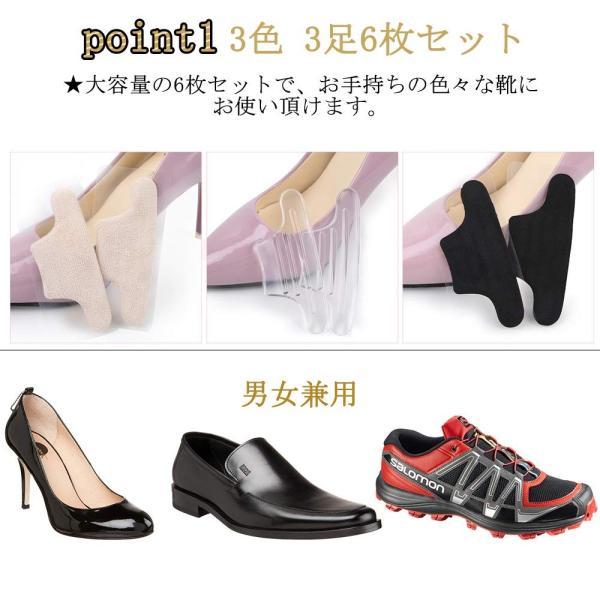 [Vkaiy] かかとパッド 6枚セット 靴ずれ防止 靴擦れ サイズ調整用 痛み軽減 メンズ レディース ジェルクッション インソール ブラック happysmiles 02