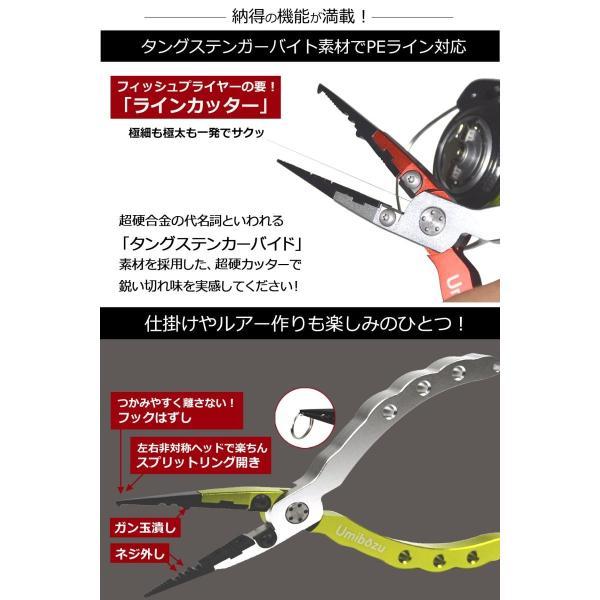 Umibozu(ウミボウズ) フィッシングプライヤー 釣り用ペンチ 超軽量 多機能 針はずし フックはずし ラインカッター 安全ロープ付き (ブラックレッド)|happysmiles|03