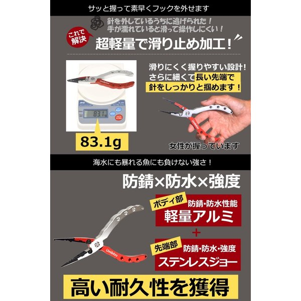 Umibozu(ウミボウズ) フィッシングプライヤー 釣り用ペンチ 超軽量 多機能 針はずし フックはずし ラインカッター 安全ロープ付き (ブラックレッド)|happysmiles|04