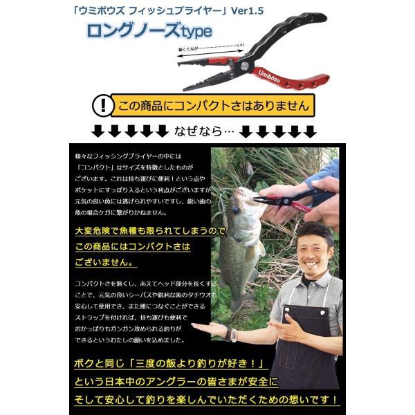 Umibozu(ウミボウズ) フィッシングプライヤー 釣り用ペンチ 超軽量 多機能 針はずし フックはずし ラインカッター 安全ロープ付き (ブラックレッド)|happysmiles|06