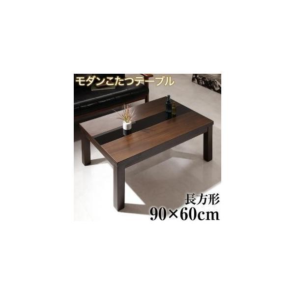 こたつテーブル おしゃれ 長方形