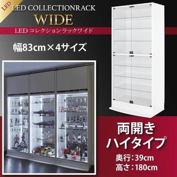 コレクションケース LED対応 本体 両開きタイプ 高さ180cm/奥行39cm ブラック ホワイト