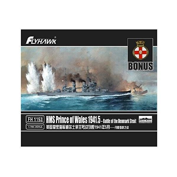 フライホークモデル 1/700 イギリス海軍 戦艦 プリンスオブウェールズ 1941|happystorefujioka