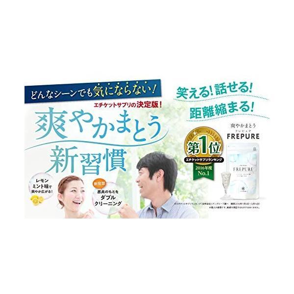 from COCORO(フロムココロ) [Frepure](フレピュア) サプリ タブレット チュアブルタイプ 30粒入り 3袋セット (90個分) happytaime-store 02