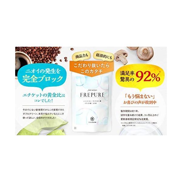 from COCORO(フロムココロ) [Frepure](フレピュア) サプリ タブレット チュアブルタイプ 30粒入り 3袋セット (90個分) happytaime-store 05