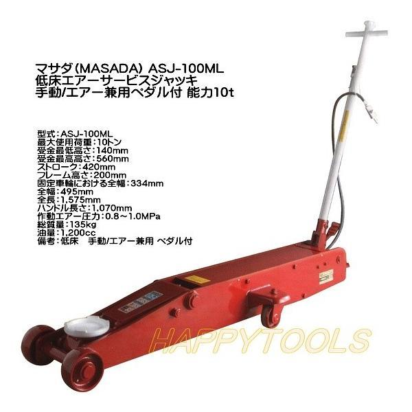 マサダ(MASADA) ASJ-100ML 低床エアーサービスジャッキ 手動/エアー兼用ペダル付 能力10t 代引発送不可 送料無料 税込特価