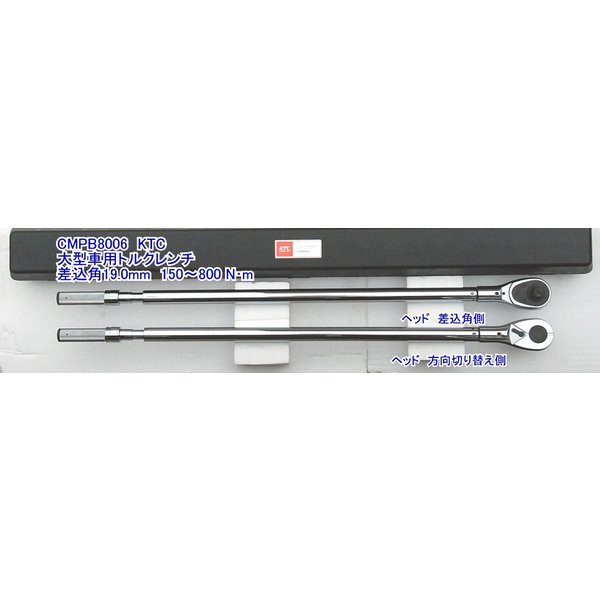 KTCCMPB8006トルクレンチ19.0SQ大型車用プレセット型在庫有り代引不可
