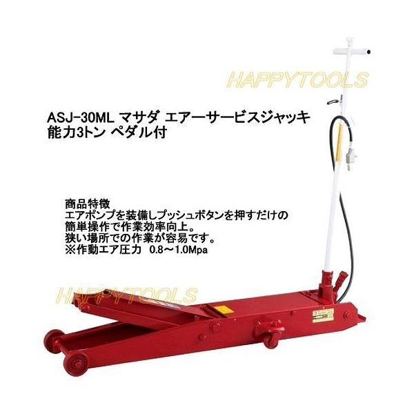 マサダ(MASADA) ASJ-30ML 低床型ガレージジャッキ エアー・手動両用 能力3.0トン 代引発送不可 送料無料 税込特価