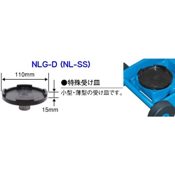 ガレージジャッキ用 NLG-D NL-SS 特殊受け皿