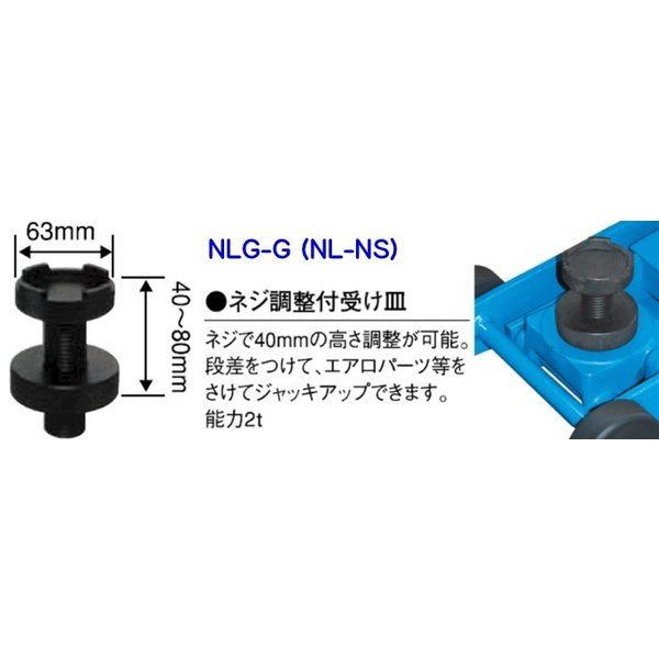 ガレージジャッキ用 NLG-G NL-NS ネジ調整付受け皿