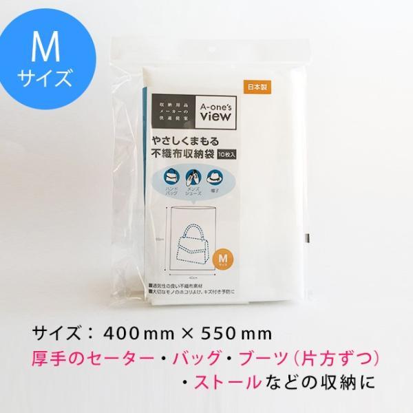 ふんわり不織布収納袋(Mサイズ)10枚セット(メール便同梱不可)