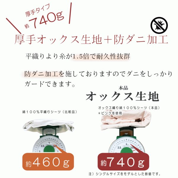 フラット シーツ シングル 5枚組 1枚あたり 2355円 防ダニ 厚手 厚地織 オックス シーツ 150 250  150×250cm 日本製 三河産|hapyy-singu|08