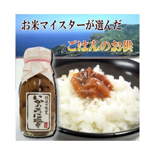 いかのうに塩辛180g 島根県隠岐の島の特産品 ご飯のお供