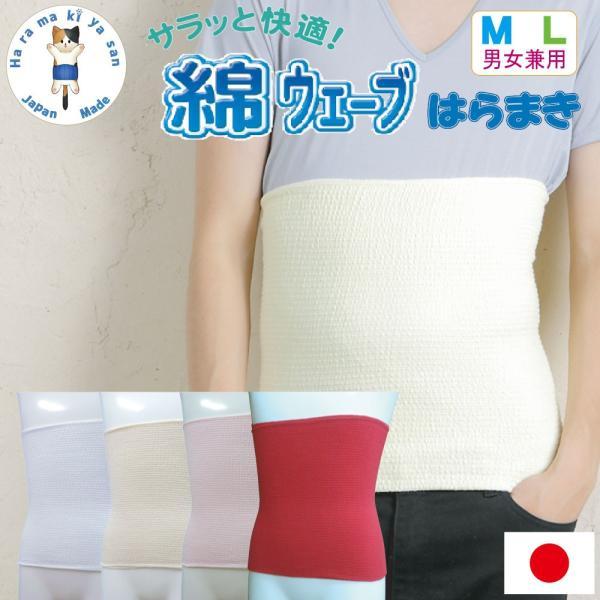 腹巻 綿 ウエーブ はらまき 日本製 夏 薄手 男女兼用 メンズ レディース 保温 温活|haramakiya