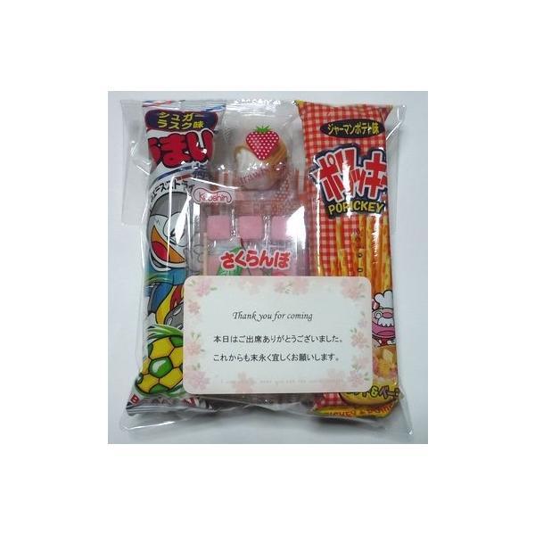 お菓子 駄菓子 詰め合わせ 結婚式 プチギフト  OPP袋仕様   メッセージカード サンクスカード