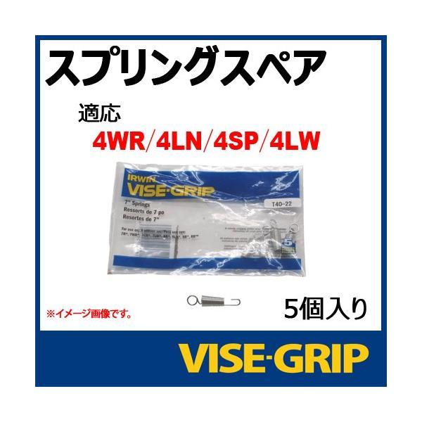 メール便可 VISE GRIP バイスグリップ スプリングリペアパーツ (4WR・4LN・4SP・4LW用)|haratool