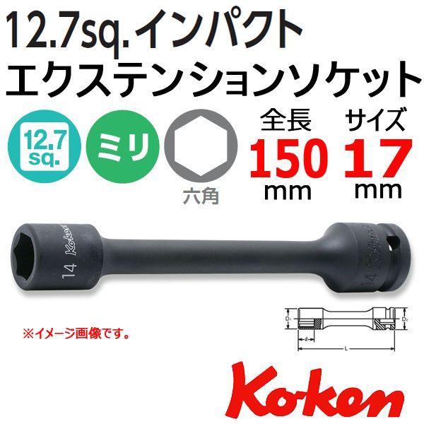 メール便可 コーケン Koken Ko-ken 1/2-12.7 14145M-150-17 インパクトエクステンションソケットレンチ 17mm