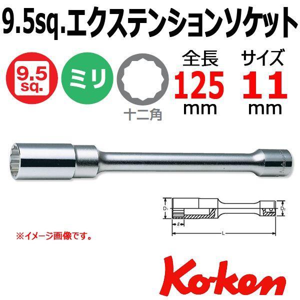 メール便可 コーケン Koken Ko-ken 3/8-9.5 3117M-125-11 エクステンションソケットレンチ 11mm