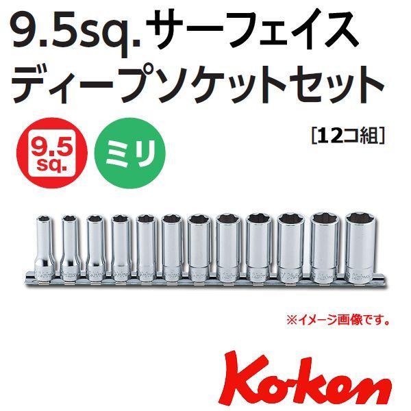 メール便可 コーケン Koken Ko-ken 3/8sq サーフェイスディープソケットレンチセット RS3310M/12 haratool