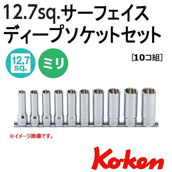 メール便可 コーケン Koken Ko-ken 1/2-12.7 RS4310M/10 サーフェイスディープソケットレンチセット haratool