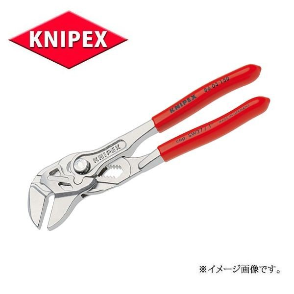 メール便 送料無料 KNIPEX クニペックス  プライヤーレンチ 8603-150 haratool