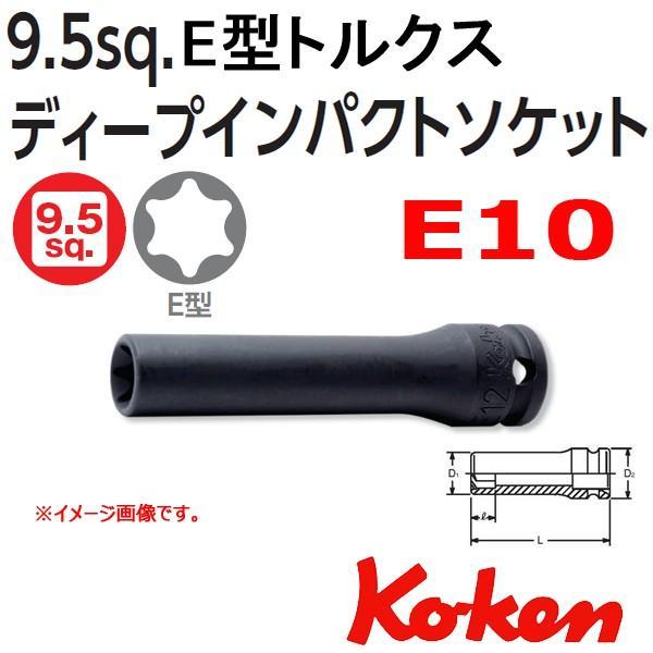 メール便可 Koken(コーケン) 3/8sq-9.5 13325-E10  トルクス ディープインパクトソケット  E10 haratool