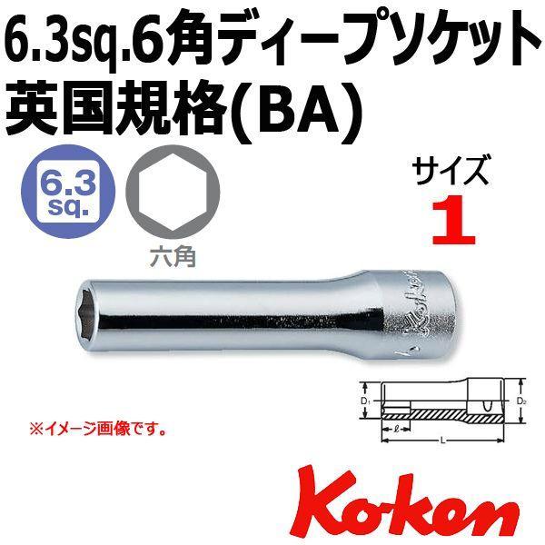 メール便可 コーケン Koken 1/4-6.35 ディープソケットレンチ(英国規格 ...