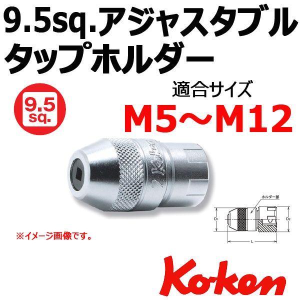 メール便可 コーケン Koken Ko-ken 3/8-9.5sq  アジャスタブルタップホルダー   3131A-2|haratool