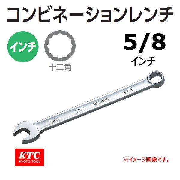メール便可 KTC コンビネーションレンチ インチ  MS2-5/8