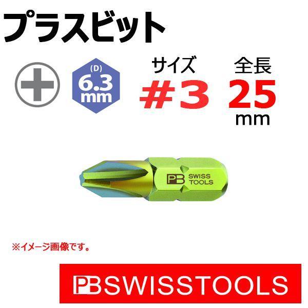 メール便可 PB スイスツールズ 1/4.HEX プラスビット(ショート) C6-190-3|haratool