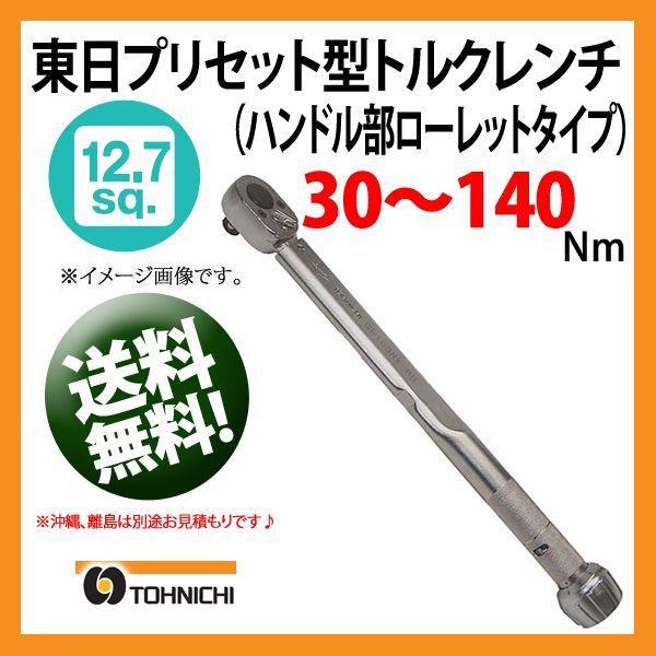 東日トルクレンチ12.7spプリセット型トルクレンチQL140N-MH--取寄せ品|プレセット型トルクレンチバイク用トルクレンチ