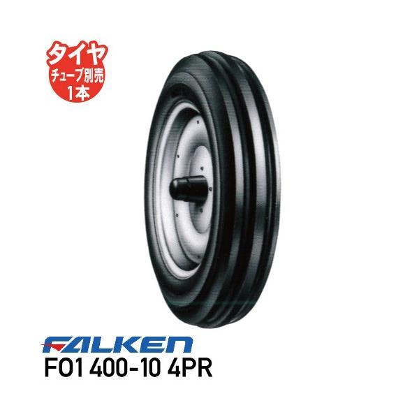 FO1 400-10 4PR チューブタイプ トラクタータイヤ ファルケン 前輪タイヤ 2WD用 送料無料 ※代引不可※