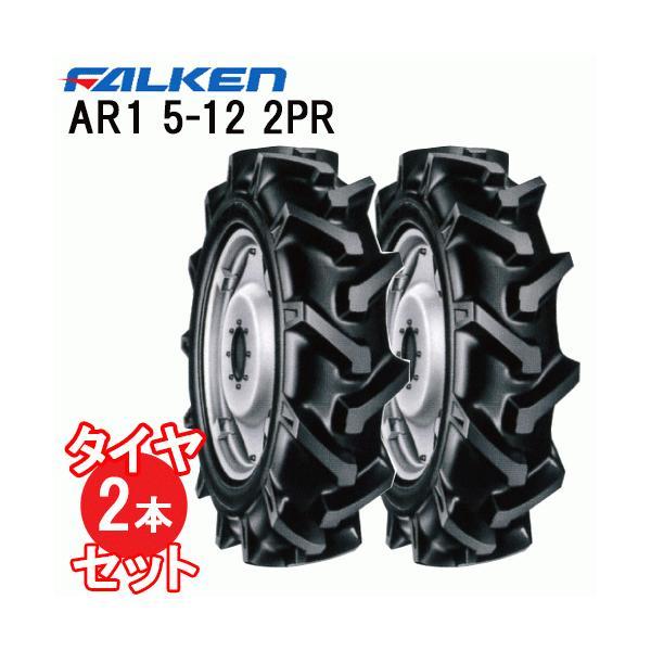 タイヤ2本セット AR1 5-12 2PR チューブタイプ トラクタータイヤ ファルケン 前輪タイヤ 4WD用   ※代引不可※
