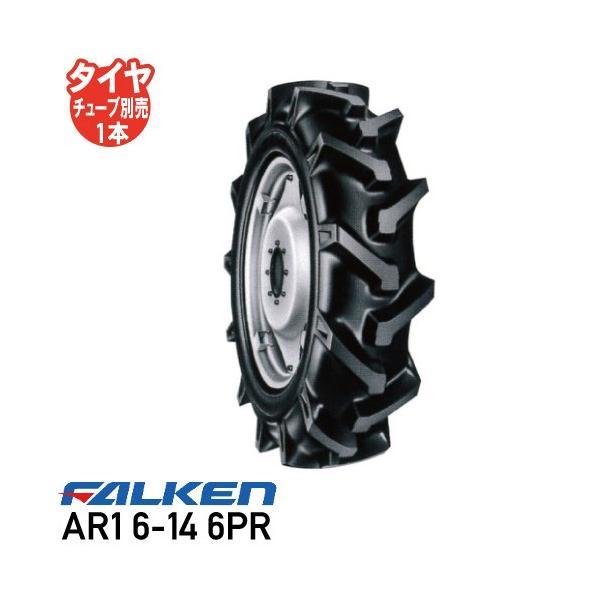 AR1 6-14 6PR チューブタイプ トラクタータイヤ ファルケン 前輪タイヤ 4WD用 送料無料 ※代引不可※