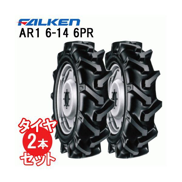 タイヤ2本セット AR1 6-14 6PR チューブタイプ トラクタータイヤ ファルケン 前輪タイヤ 4WD用   ※代引不可※