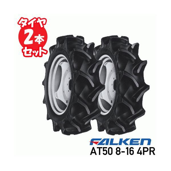 タイヤ2本セット AT50 8-16 4PR チューブタイプ トラクタータイヤ ファルケン 後輪タイヤ   ※代引不可※