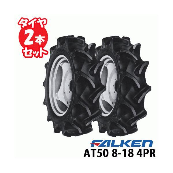 タイヤ2本セット AT50 8-18 4PR チューブタイプ トラクタータイヤ ファルケン 後輪タイヤ   ※代引不可※
