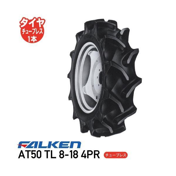 AT50 TL 8-18 4PR チューブレスタイヤ トラクタータイヤ ファルケン 後輪タイヤ 送料無料 代引不可
